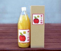 画像1: 信州産天然果汁100% 贅沢プレミアムりんごジュース1本