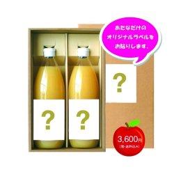 画像1: オリジナルラベル制作 +信州産天然果汁100% 贅沢プレミアムりんごジュース2本 ※送料無料