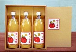 画像1: 信州産天然果汁100% 贅沢プレミアムりんごジュース3本セット ※送料無料